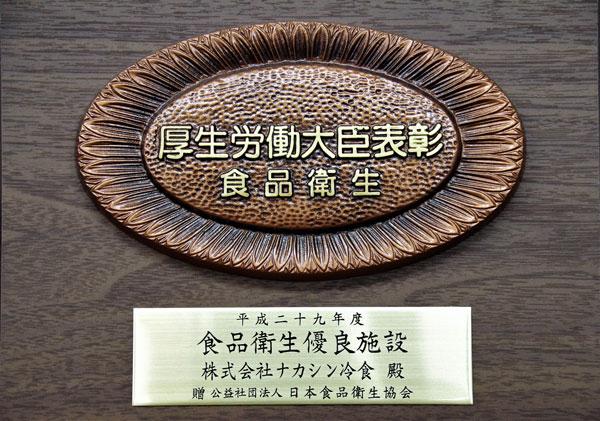食品衛生優良施設として厚生労働大臣賞受賞